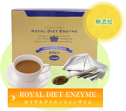 ROYAL DIET ENZYME ロイヤルダイエットエンザイム